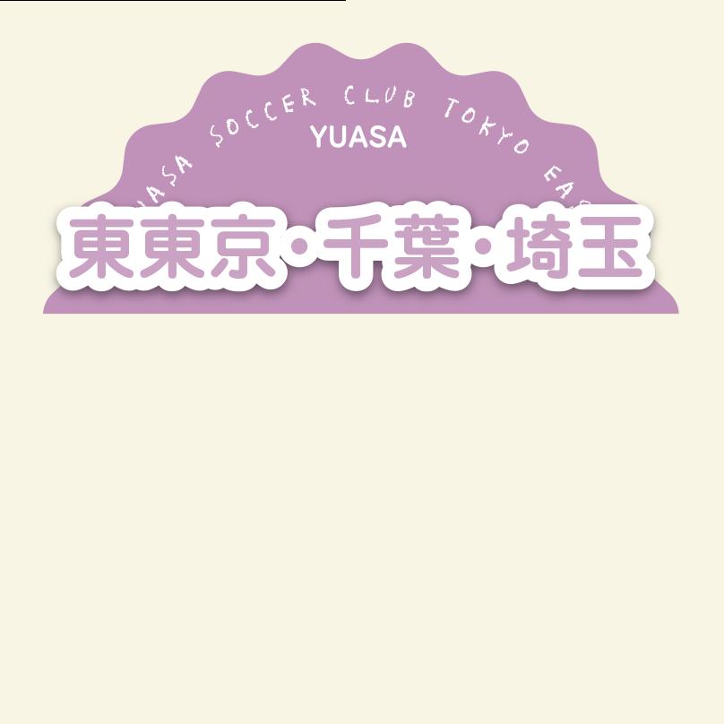 千葉・東東京支部
