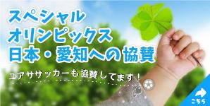 スペシャルオリンピックス日本・愛知への協賛