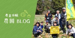 クリップ農園ブログ