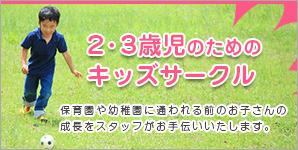 2・3児のためのキッズサークル