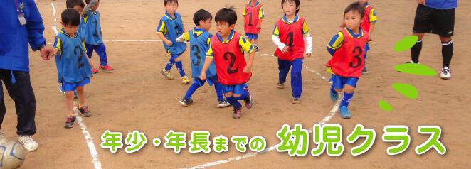 年少・年中から小学校1年生までの幼児クラス