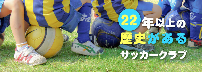 22年以上の歴史があるサッカークラブ