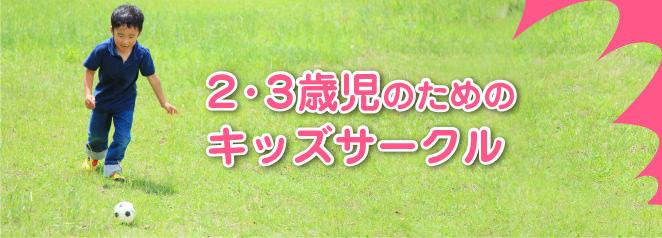 2・3歳児のための キッズサークル